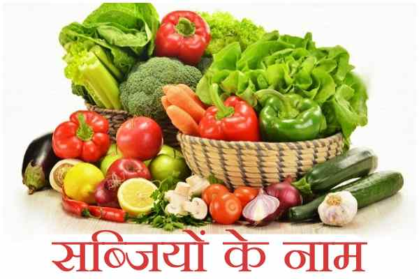 name of vegetables